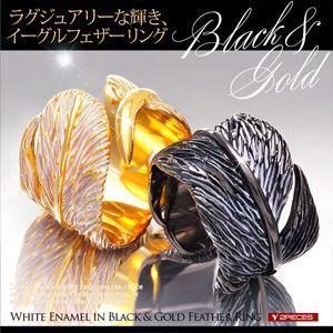 メール便なら送料無料  メンズアクセサリー リング フェザー 羽根 ゴールド ブラック r0699 フリーサイズ(約11号〜23号前後)|2pcs
