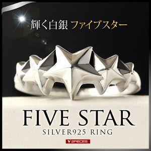 メール便なら送料無料  シルバーアクセサリー シルバーリング メンズ レディース 指輪 スター 星 ファイブスター r0707|2pcs
