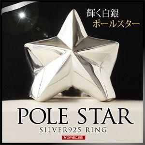 送料無料  シルバーアクセサリー リング メンズ レディース スター 星 北極星 r0708|2pcs