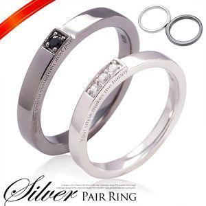 ペアリング シルバーアクセサリー 指輪 永遠 メビウスの輪 愛の言葉 r0714-pair BOX付きペアセット|2pcs