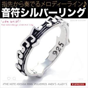 シルバーアクセサリー リング メンズ レディース 音符 おんぷ メロディー 音楽 楽譜 r0738|2pcs
