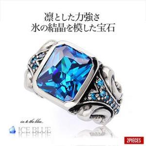 送料無料  シルバーアクセサリー メンズ シルバーリング 指輪 アイスブルー 青 フレア r0756|2pcs