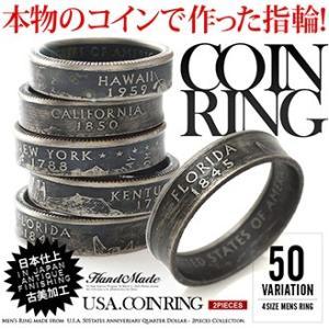 メール便なら送料無料  コインリング 25セント クォータードル リング アメリカ 50州 硬貨 本物 r0767 東部20州販売ページ|2pcs