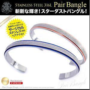 送料無料  ペアバングル ペアブレスレット ステンレス シンプル 細身 ブルー ピンク sbr0116-pair BOX付きペアセット|2pcs