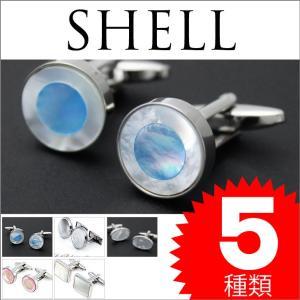 メール便なら送料無料  カフリンクス カフスボタン シェル2 shell02 ホワイト 白蝶貝 シンプル ラウンド サークル 2pcs