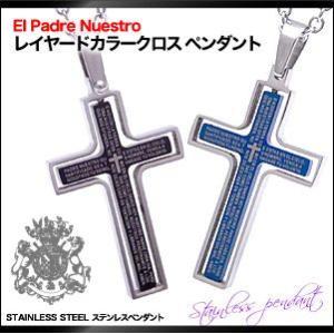 十字架(クロス)モチーフのステンレスペンダントです。型抜きをしたシルバーカラーのクロスフレームの内側...