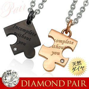 \送料無料!/ペアネックレス ステンレス ダイヤモンド ペンダント パズル ピンクゴールド ブラック spe0332-pair チェーン・BOX付きペアセット|2pcs