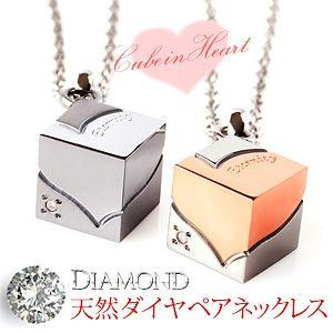 送料無料  ペアネックレス ステンレス ダイヤモンドペアネックレス ハート キューブ サイコロ spe0337-pair チェーン・BOX付きペアセット|2pcs
