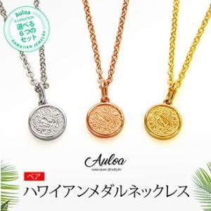 送料無料  ペアネックレス ハワイアンジュエリー ステンレス メダル コイン Auloa spe0348-pair チェーン・BOX付きペアセット|2pcs
