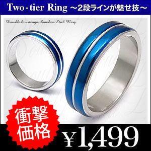 メール便なら送料無料  ステンレスアクセサリー リング・指輪 メンズ ステンレスリング 青・ブルー ライン sr0111|2pcs