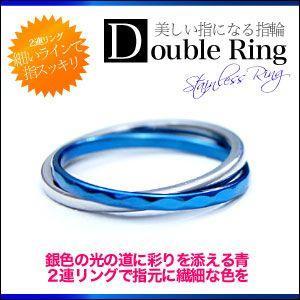ステンレスアクセサリー リング・指輪 ブルー・青色 2連 ピ...