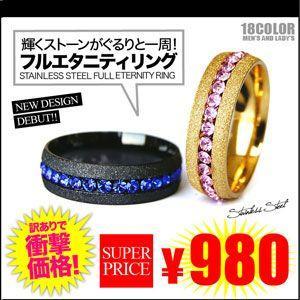 メール便なら送料無料  ステンレスアクセサリー リング・指輪 メンズ・レディース フルエタニティリング sr0124|2pcs