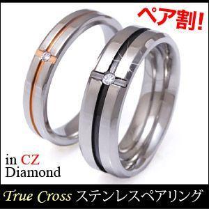 送料無料  ペアリング 指輪 ステンレス クロス sr0129-pair ペアセット ギフトBOX付き|2pcs
