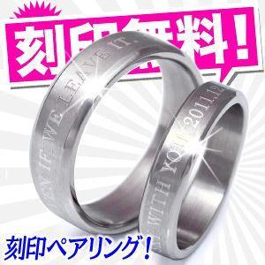 \送料無料!/ペアリング ステンレスリング 指輪 刻印無料 ...