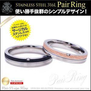 送料無料  ペアアクセサリー ペアリング ステンレス ブラック ピンク sr0140-pair BOX付きペアセット|2pcs