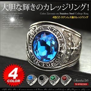 メール便なら送料無料  カレッジリング ステンレスリング 指輪 メンズ エアフォース ブルー レッド ブラック グリーン sr0146|2pcs