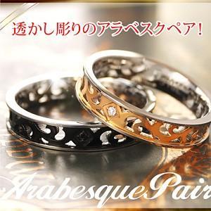 送料無料  ペアリング ステンレス 指輪 アラベスク ブラック ピンクゴールド 透かし プレゼント sr0149-pair BOX付きペアセット|2pcs