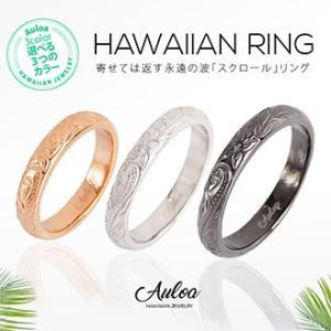 メール便なら送料無料  リング・指輪 ハワイアンジュエリー ステンレス スクロール プルメリア Auloa sr0150 選べる3カラー|2pcs