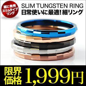 タングステンリング メンズ レディース ペアリング(単品) 長方形 wr0014|2pcs