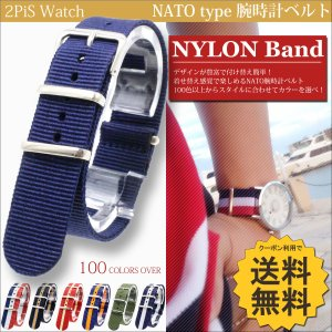 NATO 腕時計 ベルト ナイロン ( シングルネイビー : 20mm ) バンド 交換マニュアル付 / 2PiS 16-1-20|2pis-watch