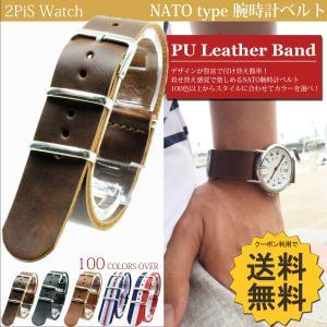 NATO 腕時計 ベルト 合皮 レザー ( ダークブラウン : 18mm ) バンド 交換マニュアル付 / 2PiS 18-1-18|2pis-watch