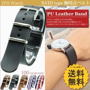 NATO 腕時計 ベルト 合皮 レザー ( ブラック : 20mm ) バンド 交換マニュアル付 / 2PiS 19-1-20|2pis-watch
