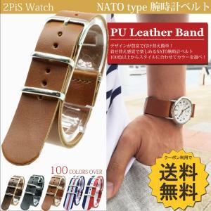 NATO 腕時計 ベルト 合皮 レザー ( ライトブラウン : 20mm ) バンド 交換マニュアル付 / 2PiS 20-1-20|2pis-watch
