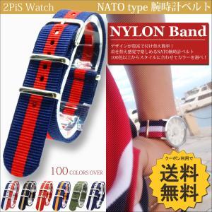 NATO 腕時計 ベルト ナイロン ( ダブルネイビー・センターレッド : 20mm ) バンド 交換マニュアル付 / 2PiS 21-1-20|2pis-watch