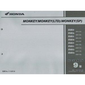 モンキー/Monkey/LTD/SP(Z50J/AB27) 9版 ホンダ・パーツリスト・パーツカタログ 11165PJ9 2rinkan