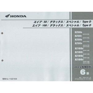 新品 エイプ50/エイプ100(HC07/AC16/HC13/AC18) スペシャル デラックス TypeD 6版 ホンダ・パーツリスト Ape50 Ape100 XZ50 XZ100 11GEY606 正規品 2rinkan