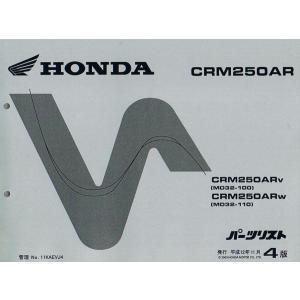 CRM250AR(MD32) 4版 ホンダ・パーツリスト・パーツカタログ 11KAEVJ4|2rinkan