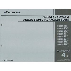 フォルツァ/FORZA X/Z(MF08) 4版 ホンダ・パーツリスト|2rinkan