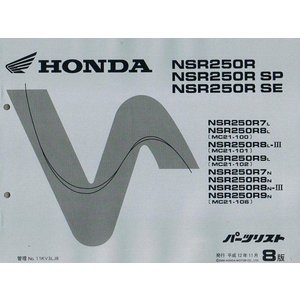 NSR250R/SP/SE(MC21) 8版 ホンダ・パーツリスト|2rinkan
