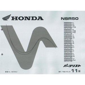 新品 NSR50(AC10-100〜AC10-170) 11版 前期 ホンダ・パーツリスト パーツカタログ メンテナンス 16GT4HJ1 正規品 2rinkan