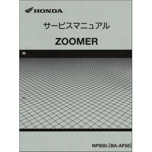 ズーマー ZOOMER(AF58) ホンダ・サービスマニュアル|2rinkan