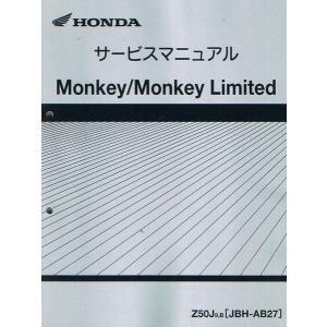 モンキー/Monkey Limited リミテッド/くまモン(AB27) ホンダ・サービスマニュアル・整備書 60GFL00 ホンダ純正品|2rinkan