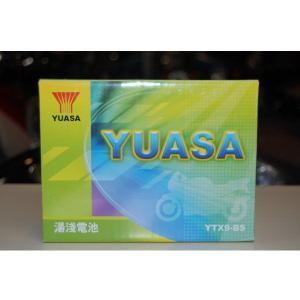 新品バッテリー YTX9-BS(輸入品・台湾ユアサ) 未充電|2rinkan