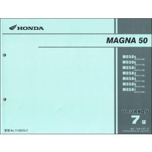 マグナ50(AC13) 7版 ホンダ・パーツリスト 2rinkan