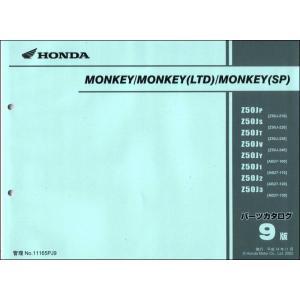 モンキー/Monkey(Z50J/AB27) 9版 ホンダ・パーツリスト 2rinkan