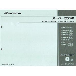 スーパーカブ50(C50/AA01) 8版 ホンダ・パーツリスト 2rinkan
