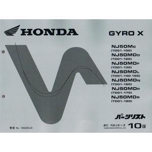 ジャイロX/GYRO X(TD01-100〜180) 10版 ホンダ・パーツリスト 2rinkan