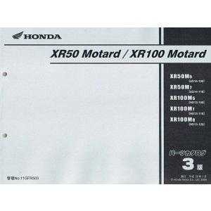 XR50/XR100 モタード(AD14/HD13) 3版 ホンダ・パーツリスト・パーツカタログ 11GFR503 2rinkan