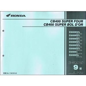 CB400SF/BOL D'OR(NC39) 9版 ホンダ・パーツリスト|2rinkan