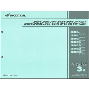 CB400SF(NC39/NC42) 3版 ホンダ・パーツリスト|2rinkan