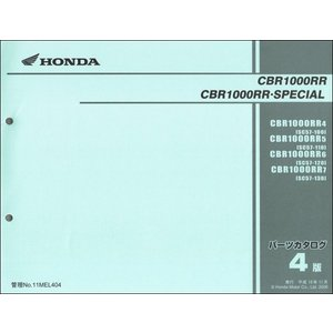 CBR1000RR/スペシャル(SC57-100〜130) 4版 ホンダ・パーツリスト 2rinkan