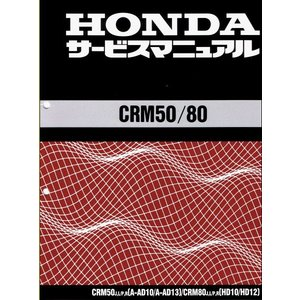 CRM50/CRM80 ホンダ・サービスマニュアル|2rinkan