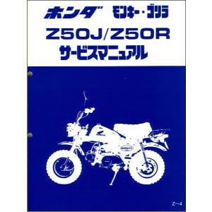 モンキー/ゴリラ/モンキー バハ BAJA/Z50R(Z50J/AB27/AB02) ホンダ・サービスマニュアル・整備書 6016500 ホンダ純正品|2rinkan