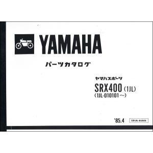 SRX400(1JL/1JL0) ヤマハ・パーツリスト・パーツカタログ 151JL-010J1|2rinkan