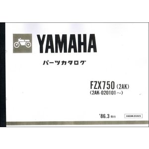 FZX750(2AK/2AK0) ヤマハ・パーツリスト・パーツカタログ 162AK-010J1|2rinkan