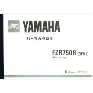 FZR750R/OW-01/OW01(3FV/3FV1) ヤマハ・パーツリスト・パーツカタログ 193FV-010J1|2rinkan